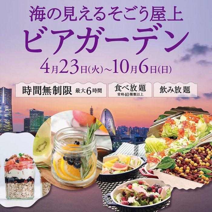浴衣デートスポット横浜 海の見える そごう屋上ビアガーデン